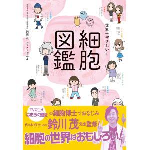 世界一やさしい!細胞図鑑 電子書籍版 / 監:鈴川茂 ebookjapan