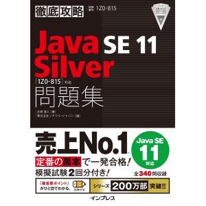【初回50%OFFクーポン】徹底攻略Java SE 11 Silver問題集[1Z0-815]対応 電子書籍版 / 志賀 澄人 ebookjapan