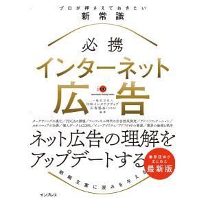 必携 インターネット広告 プロが押さえておきたい新常識 電子書籍版 / 一般社団法人日本インタラクティブ広告協会(JIAA)