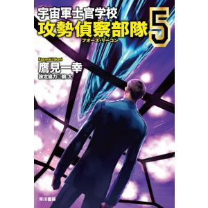 宇宙軍士官学校―攻勢偵察部隊― 5 電子書籍版 / 鷹見 一幸|ebookjapan