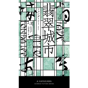 翡翠城市 電子書籍版 / フォンダ・リー/大谷 真弓|ebookjapan