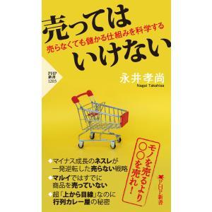 売ってはいけない 売らなくても儲かる仕組みを科学する 電子書籍版 / 著:永井孝尚