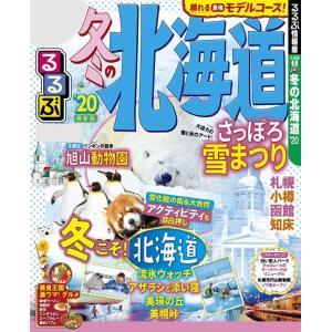 るるぶ冬の北海道'20 電子書籍版 / JTBパブリッシング