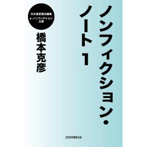 ノンフィクション・ノート1 電子書籍版 / 橋本克彦 ebookjapan