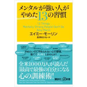 メンタルが強い人がやめた13の習慣 電子書籍版 / エイミー・モーリン 訳:長澤あかね