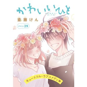 AneLaLa かわいいひと story29 電子書籍版 / 斎藤けん ebookjapan