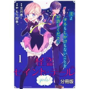 怪盗セイント・テール girls! 分冊版 (1) 電子書籍版 / 原案:立川恵 漫画:やもり四季。