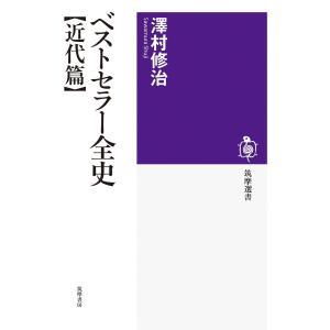 ベストセラー全史【近代篇】 電子書籍版 / 澤村修治|ebookjapan