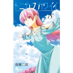 トニカクカワイイ (8) 電子書籍版 / 畑健二郎