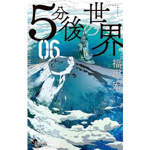 【初回50%OFFクーポン】5分後の世界 (6) 電子書籍版 / 福田宏|ebookjapan