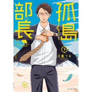 孤島部長 (1) 電子書籍版 / 八海つむ|ebookjapan