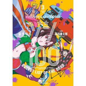 ゾン100〜ゾンビになるまでにしたい100のこと〜 (3) 電子書籍版 / 原作:麻生羽呂 作画:高田康太郎|ebookjapan