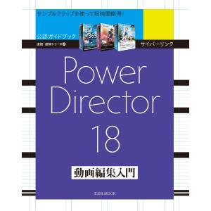 玄光社MOOK サイバーリンク PowerDirector 18 動画編集入門 電子書籍版 / 玄光社MOOK編集部