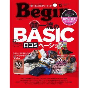 Begin 2019年12月号 電子書籍版 / Begin編集部