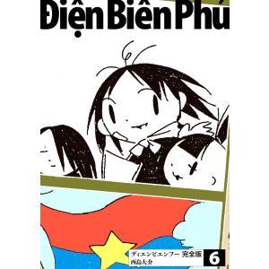 ディエンビエンフー 完全版 6 電子書籍版 / 西島大介 ebookjapan