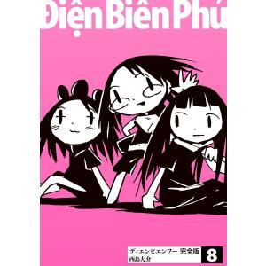 ディエンビエンフー 完全版 8 電子書籍版 / 西島大介 ebookjapan