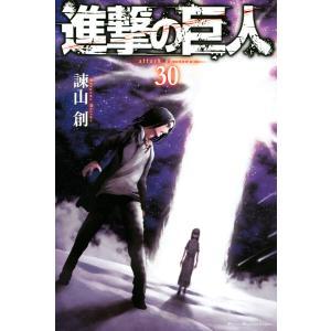 進撃の巨人 (30) 電子書籍版 / 諫山創