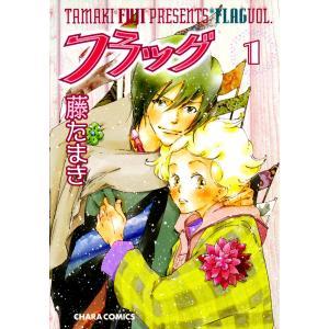 フラッグ (1) 電子書籍版 / 藤たまき|ebookjapan