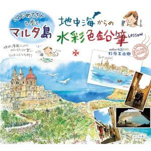 はじめてさんと歩くマルタ島 地中海からの水彩色鉛筆Lesson 電子書籍版 / 著:杉原美由樹|ebookjapan