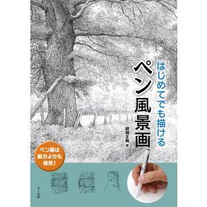 はじめてでも描ける ペン風景画 電子書籍版 / 著:師岡正典|ebookjapan