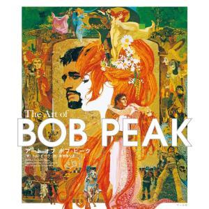 アート オブ ボブ・ピーク The Art of BOB PEAK 電子書籍版 / 著:トム・ピーク 訳:倉田ありさ|ebookjapan