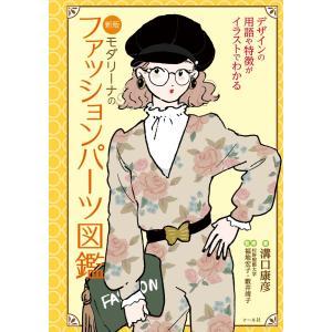 新版モダリーナのファッションパーツ図鑑 電子書籍版 / 著:溝口康彦