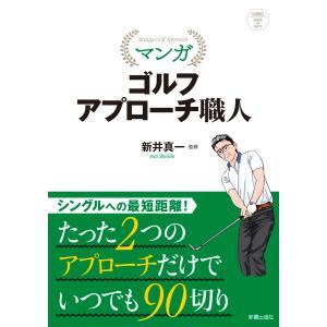 マンガ ゴルフ アプローチ職人 電子書籍版 / 著:新井真一|ebookjapan