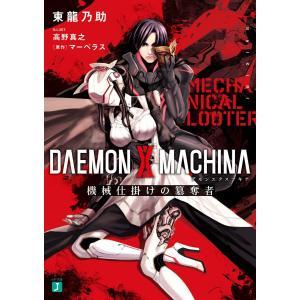 DAEMON X MACHINA(デモンエクスマキナ) 機械仕掛けの簒奪者 電子書籍版 / 著者:東...
