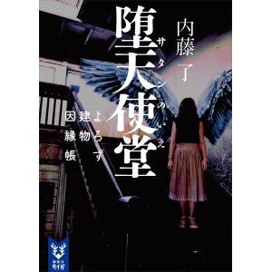【初回50%OFFクーポン】堕天使堂 よろず建物因縁帳 電子書籍版 / 内藤了|ebookjapan