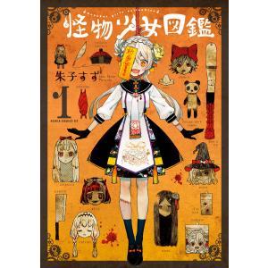怪物少女図鑑 第1巻 電子書籍版 / 著者:朱子すず ebookjapan