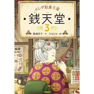 【初回50%OFFクーポン】ふしぎ駄菓子屋銭天堂3 電子書籍版 / 作:廣嶋玲子 絵:jyajya