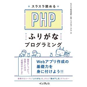 スラスラ読める PHPふりがなプログラミング 電子書籍版 / ピクシブ株式会社/リブロワークス