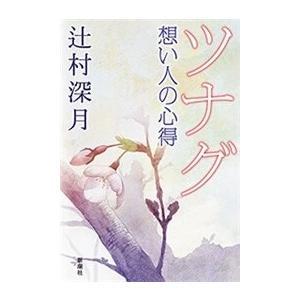 ツナグ 想い人の心得 電子書籍版 / 辻村深月