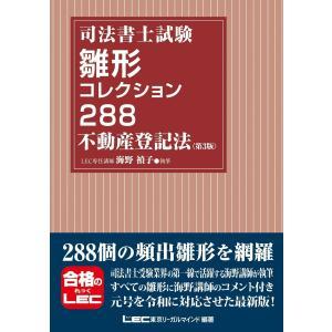 司法書士試験 雛形コレクション288 不動産登記法 第3版 電子書籍版 / 東京リーガルマインド LEC総合研究所 司法書士試験部|ebookjapan