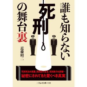 誰も知らない死刑の舞台裏 電子書籍版 / 近藤昭二