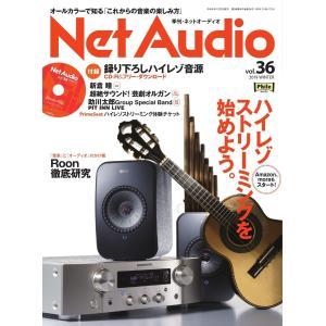 Net Audio vol.36 電子書籍版 / Net Audio編集部|ebookjapan