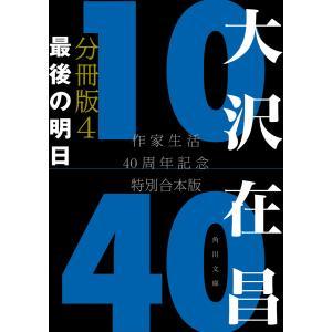 大沢在昌10/40 作家生活40周年記念特別合本 分冊版4 最後の明日 電子書籍版 / 著者:大沢在昌|ebookjapan