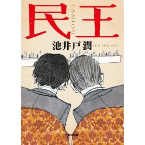 民王 電子書籍版 / 著者:池井戸潤