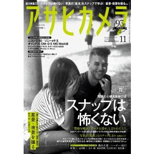 アサヒカメラ 2019年11月号 電子書籍版 / アサヒカメラ編集部