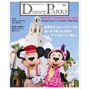 Disney PARKS PERFECT GUIDEBOOK 2020 ディズニーパーク・パーフェク...