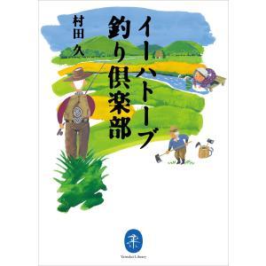 ヤマケイ文庫 イーハトーブ釣り倶楽部 電子書籍版 / 著:村田久