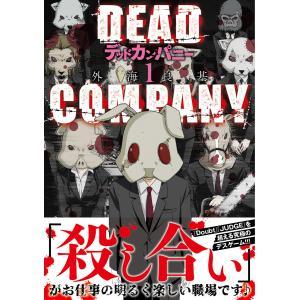 【初回50%OFFクーポン】DEAD COMPANY (1) 【電子限定おまけ付き】 電子書籍版 / 外海良基 ebookjapan