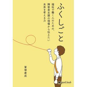 ふくしごと 電子書籍版 / 冨塚康成|ebookjapan