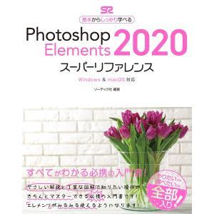 Photoshop Elements 2020 スーパーリファレンス Windows&mac OS対...