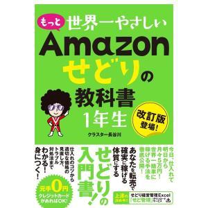 もっと 世界一やさしい Amazonせどりの教科書 1年生 電子書籍版 / クラスター長谷川