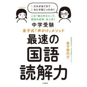 中学受験 金子式「声かけ」メソッド 最速の国語読解力 電子書籍版 / 金子香代子 ebookjapan