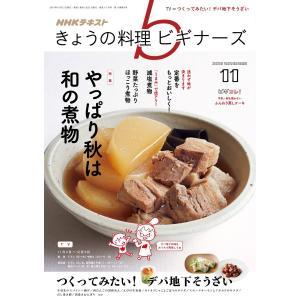 NHK きょうの料理ビギナーズ 2019年11月号 電子書籍版 / NHK きょうの料理ビギナーズ編...