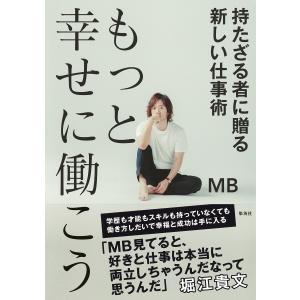 【初回50%OFFクーポン】もっと幸せに働こう 持たざる者に贈る新しい仕事術 電子書籍版 / MB ebookjapan