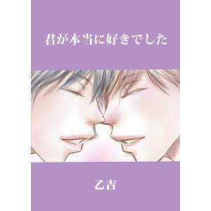 【初回50%OFFクーポン】君が本当に好きでした 電子書籍版 / 著:乙吉 ebookjapan