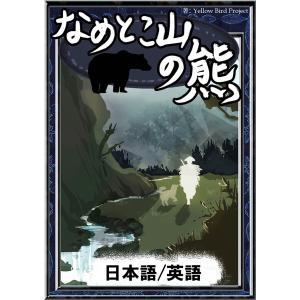 【初回50%OFFクーポン】なめとこ山の熊 【日本語/英語版】 電子書籍版|ebookjapan